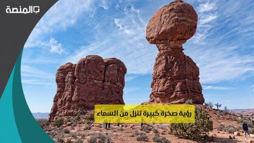 تفسير حلم رؤية صخرة كبيرة تنزل من السماء