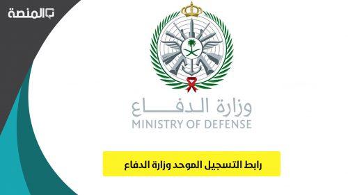 رابط التسجيل الموحد وزارة الدفاع