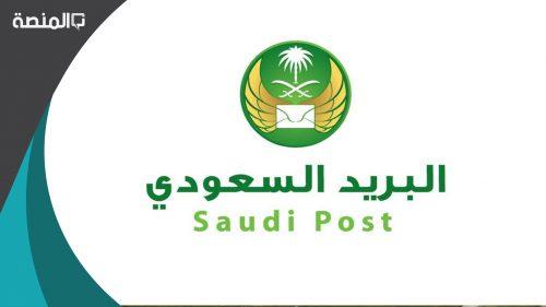 """رابط التسجيل في البريد السعودي """" العنوان الوطني """" 1442"""