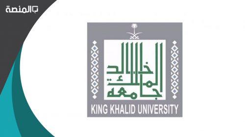 نسب قبول جامعة الملك خالد 1442 المؤهلة والموزونة