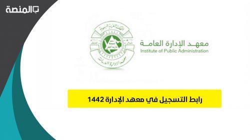 رابط التسجيل في معهد الإدارة 1442