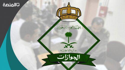 رسوم المرافقين 2021 في السعودية