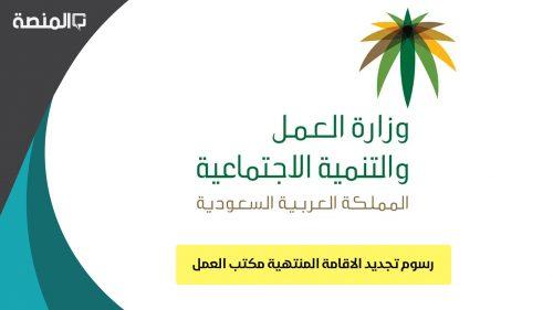 رسوم تجديد الاقامة المنتهية مكتب العمل السعودية 2021