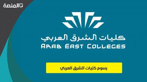 رسوم كليات الشرق العربي 2021
