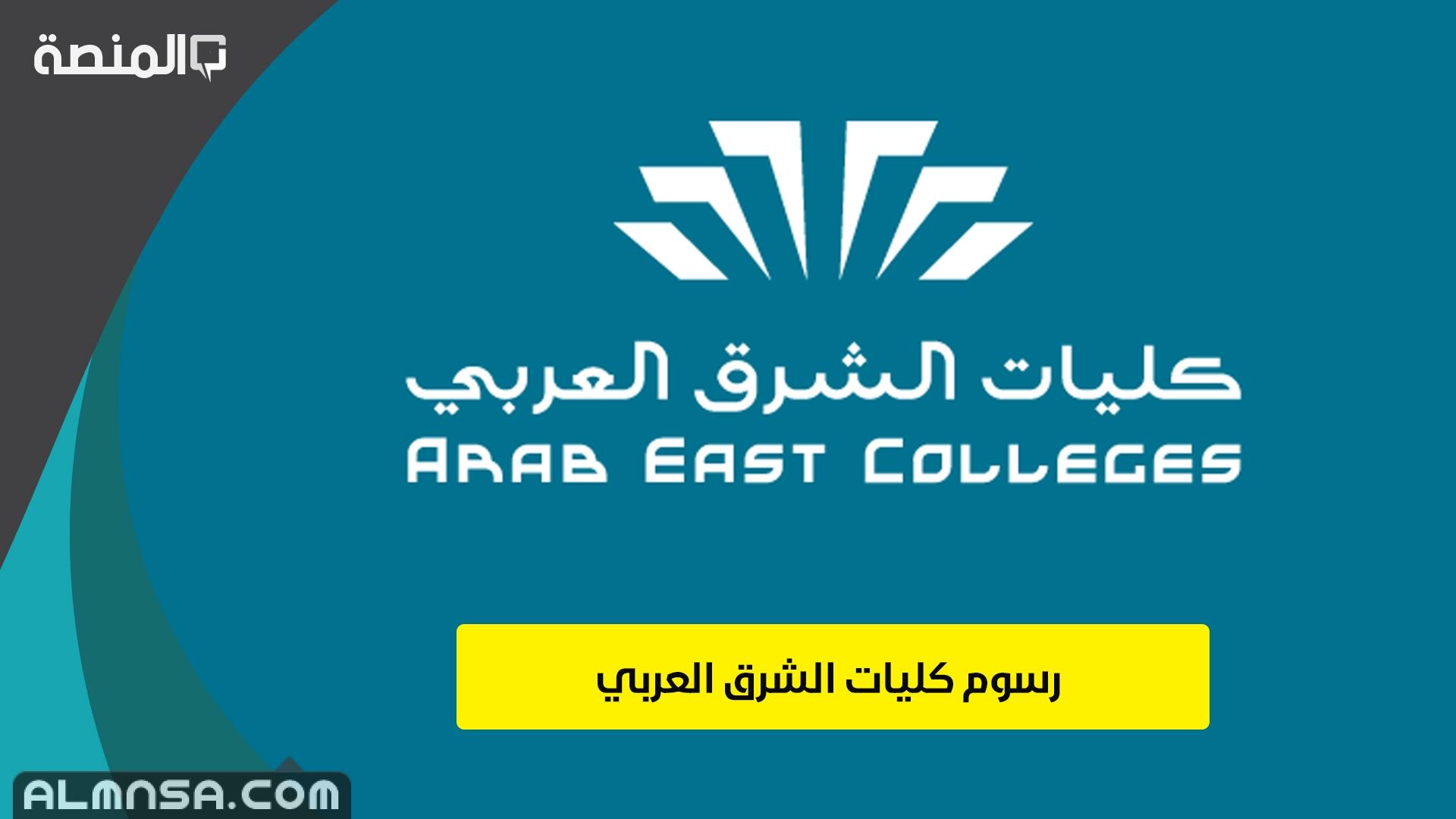 رسوم كليات الشرق العربي 2021 المنصة