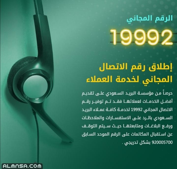 رقم البريد السعودي المجاني