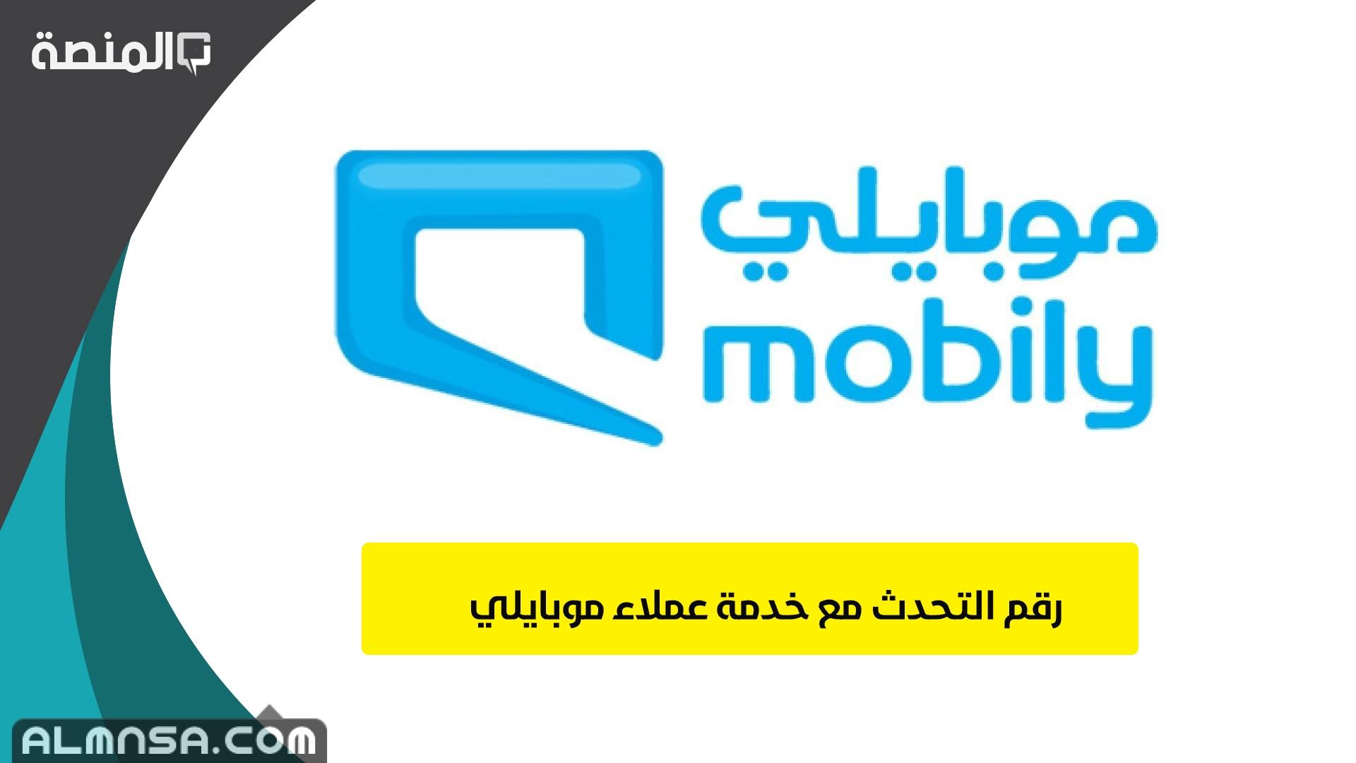 رقم التحدث مع خدمة عملاء موبايلي المنصة