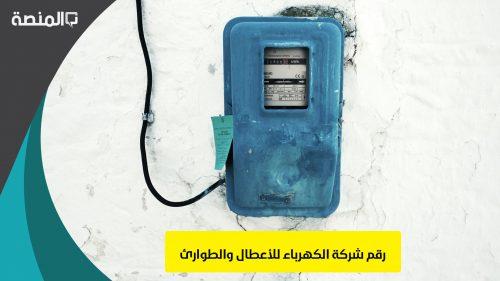 رقم شركة الكهرباء للأعطال والطوارئ