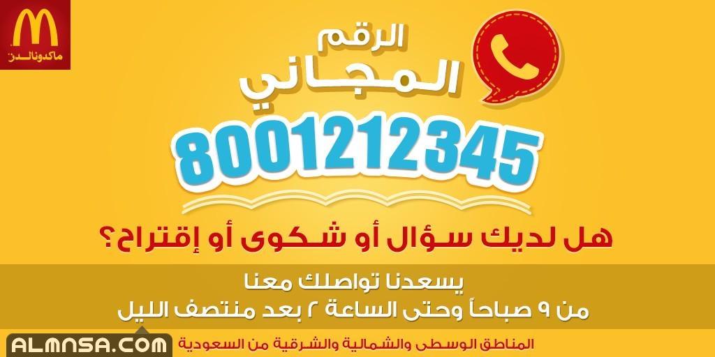 رقم ماك الموحد السعودية ماكدونالدز