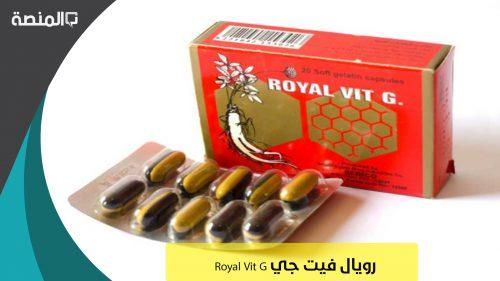 ما هو دواء رويال فيت جي Royal Vit G