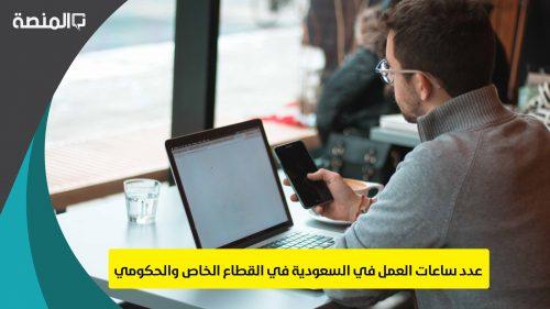 عدد ساعات العمل في السعودية في القطاع الخاص والحكومي