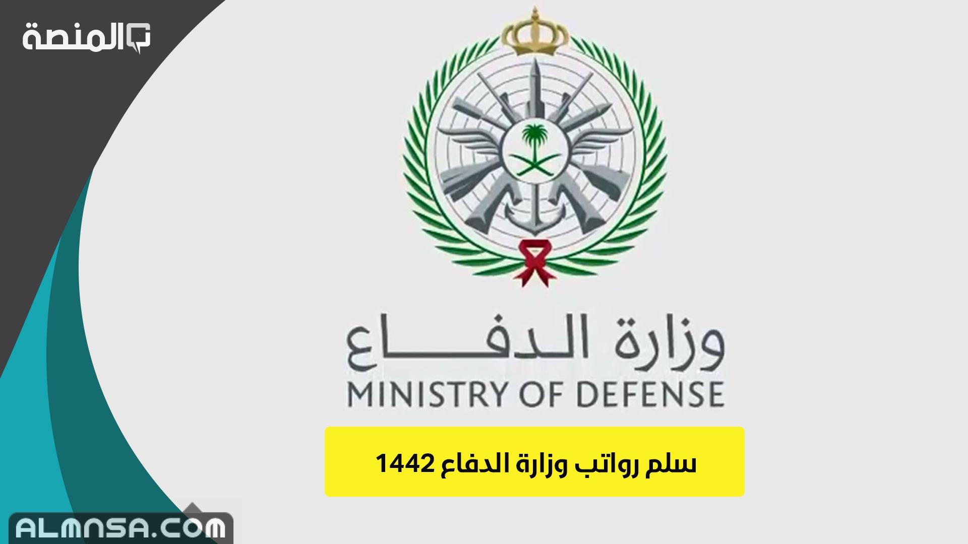سلم رواتب وزارة الدفاع 1442 المنصة