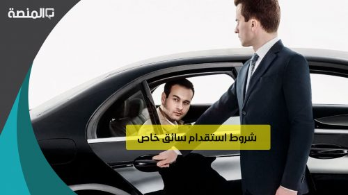 شروط استقدام سائق خاص