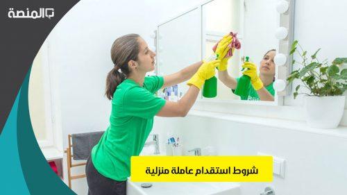 شروط استقدام عاملة منزلية