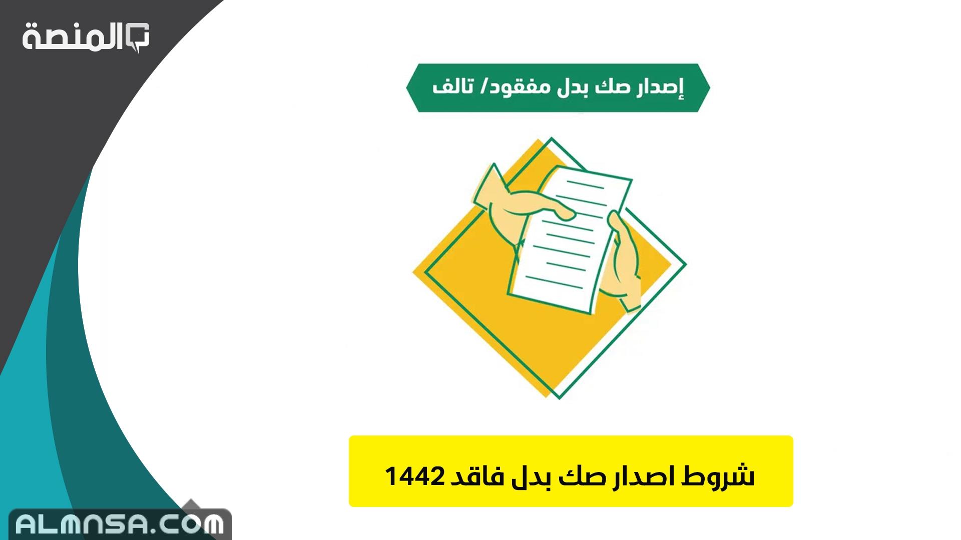 شروط اصدار صك بدل فاقد 1442 المنصة