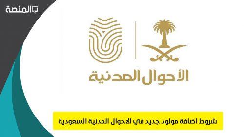 شروط اضافة مولود جديد في الاحوال المدنية السعودية