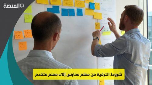 شروط الترقية من معلم ممارس إلى معلم متقدم