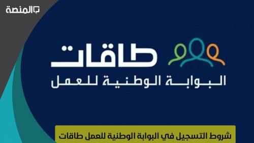 شروط التسجيل في البوابة الوطنية للعمل طاقات