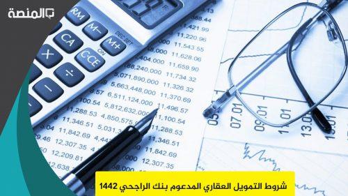 شروط التمويل العقاري المدعوم بنك الراجحي 1442