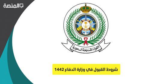 شروط القبول في وزارة الدفاع 1442