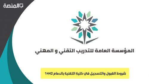 شروط القبول والتسجيل في كلية التقنية بالدمام 1442