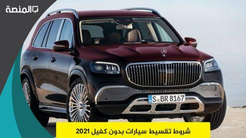 شروط تقسيط سيارات بدون كفيل 2021