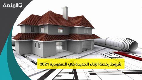شروط رخصة البناء الجديدة في السعودية 2021