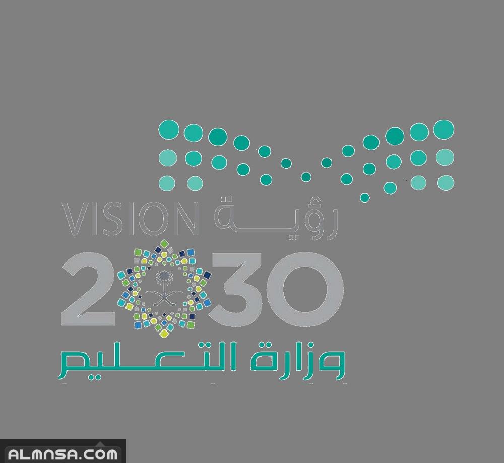 شعار وزارة التعليم بدون خلفية بيضاء مفرغ وشفاف