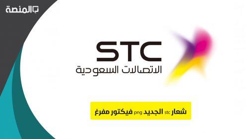 شعار stc الجديد png فيكتور مفرغ