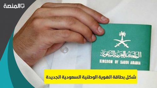 شكل بطاقة الهوية الوطنية السعودية الجديدة