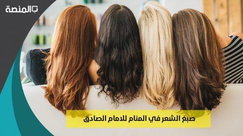 تفسير صبغ الشعر في المنام للامام الصادق