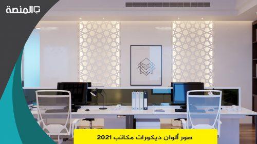 صور ألوان ديكورات مكاتب 2021