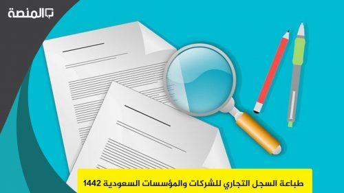 طباعة السجل التجاري للشركات والمؤسسات السعودية 1442