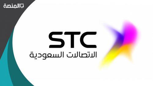 اوقات ومواعيد دوام stc اس تي سي في رمضان