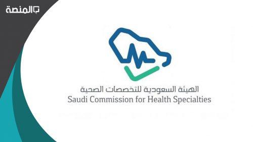طريقة التسجيل في اختبار الهيئة السعودية للتخصصات الصحية
