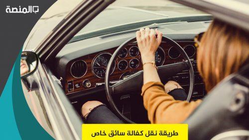طريقة نقل كفالة سائق خاص
