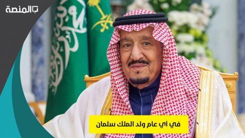 في أي عام ولد الملك سلمان بن عبد العزيز آل سعود