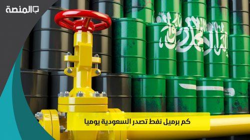 كم برميل نفط تصدر السعودية يوميا