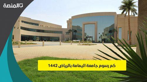 كم رسوم جامعة اليمامة بالرياض 1442