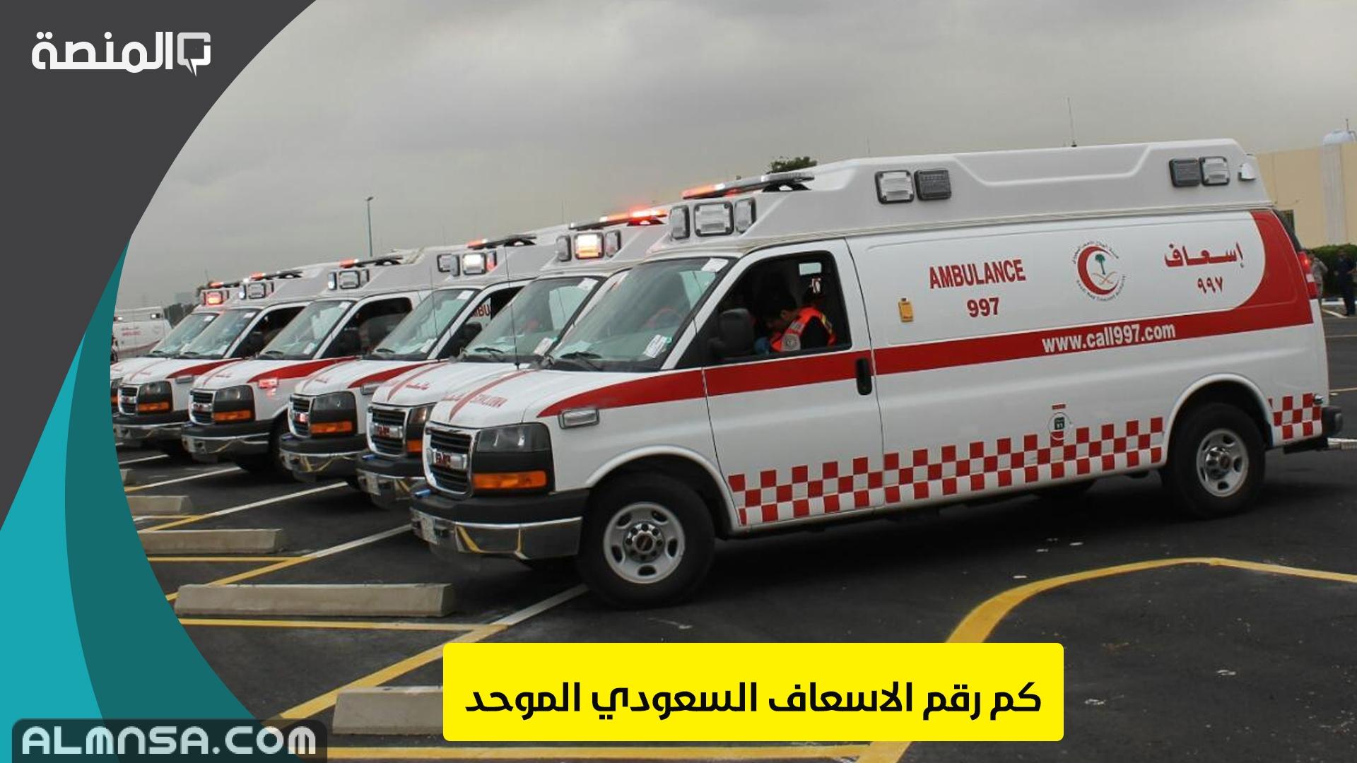 كم رقم الاسعاف السعودي الموحد المنصة