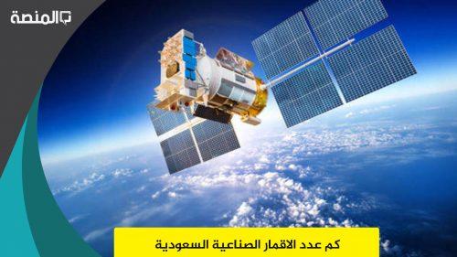 كم عدد الاقمار الصناعية السعودية