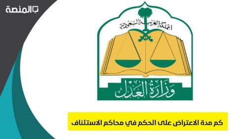 كم مدة الاعتراض على الحكم في محاكم الاستئناف وزارة العدل السعودية