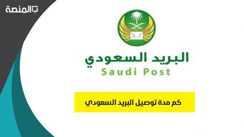 كم مدة توصيل البريد السعودي