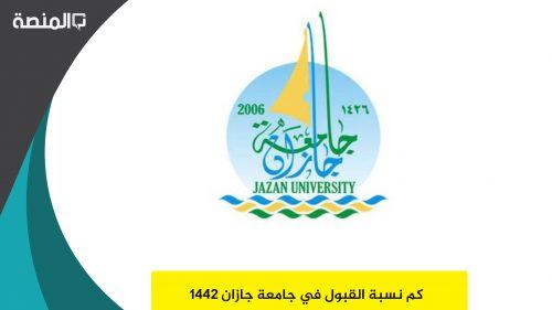 نسبة القبول في جامعة جازان 1442