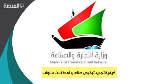 تجديد ترخيص صناعي لمدة ثلاث سنوات وزارة التجارة والصناعة