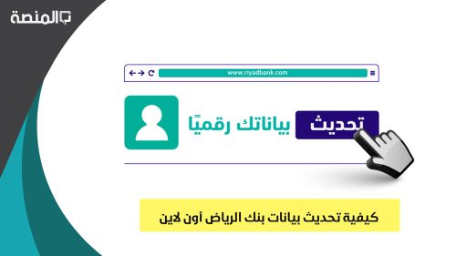 كيفية تحديث بيانات بنك الرياض أون لاين