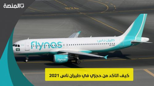 كيف اتاكد من حجزي في طيران ناس 2021