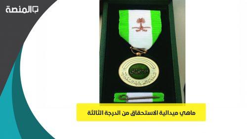 ماهي ميدالية الاستحقاق من الدرجة الثالثة