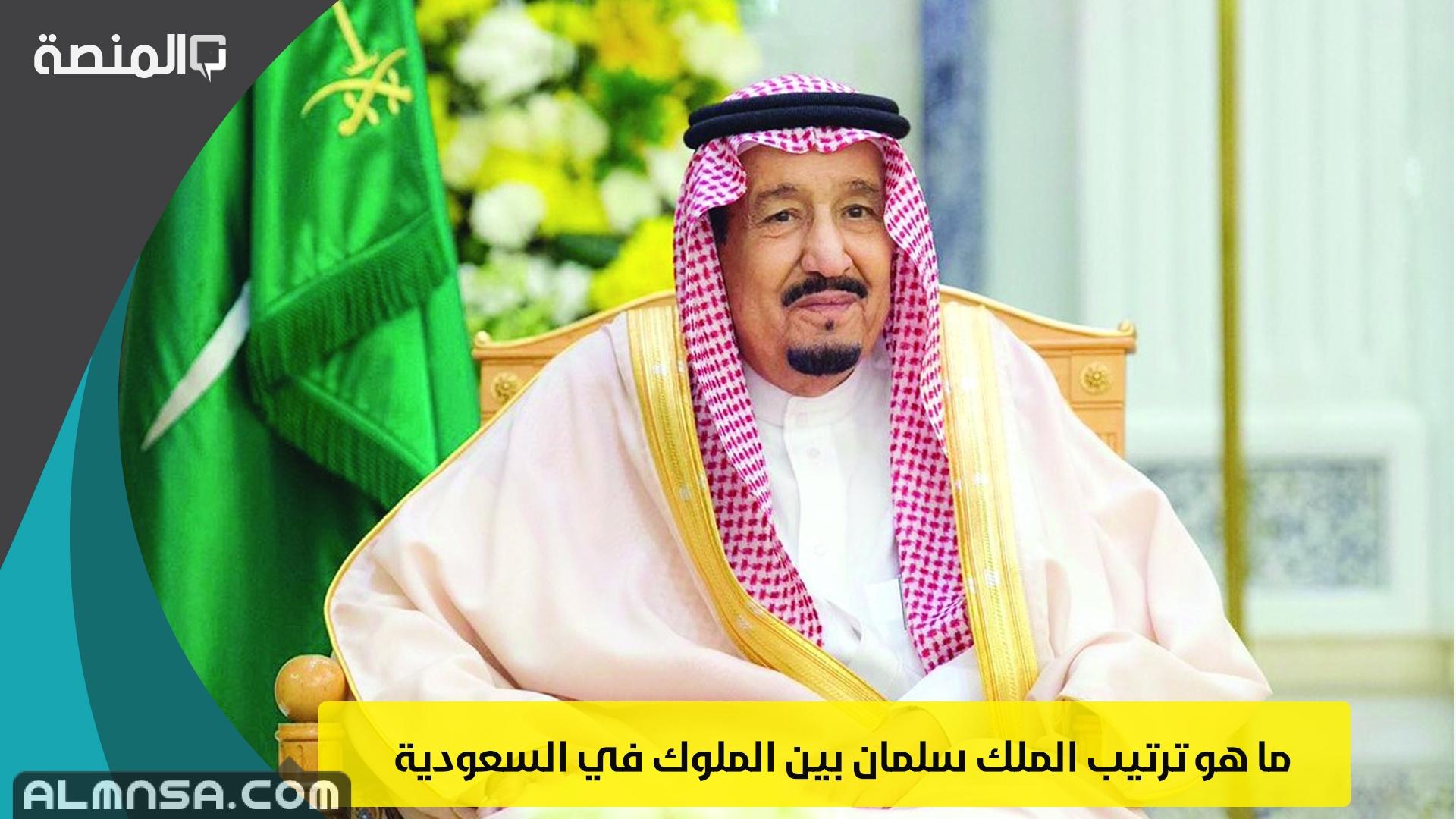 ترتيب ملوك السعودية