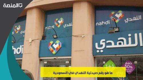 ما هو رقم صيدلية النهدي في السعودية